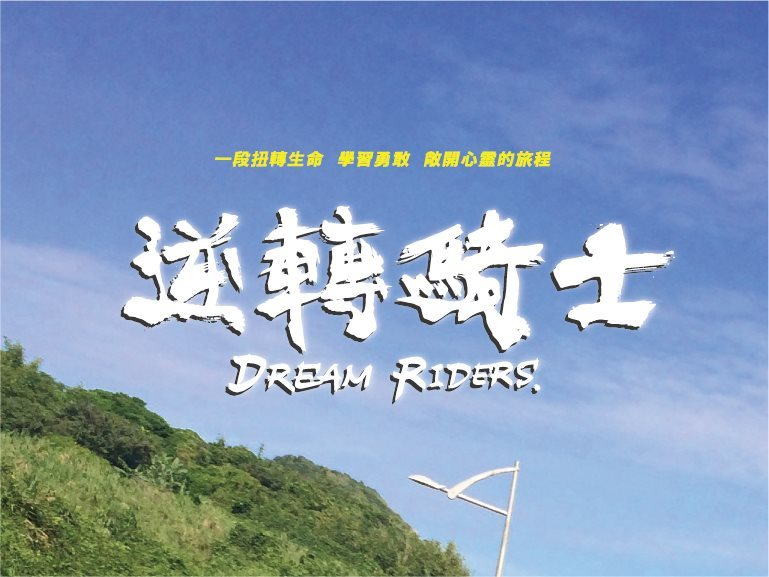 Dream Riders - Taiwan graphic design