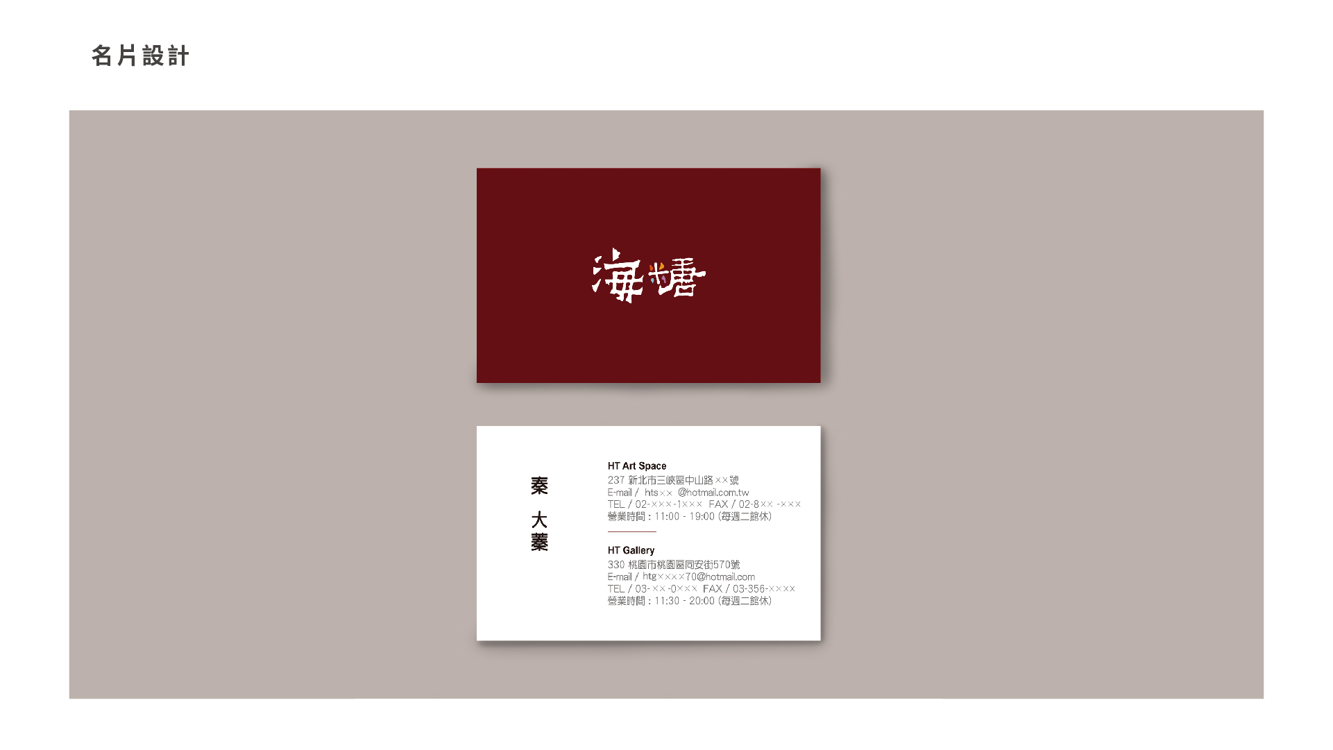 A series of applications for the brand of HT Art is designed. The elegant burgundy red complies with the characteristic of the brand and is extended in the designing of the paper bag and business card.  | Taipei Cultural experience | CAN Culture