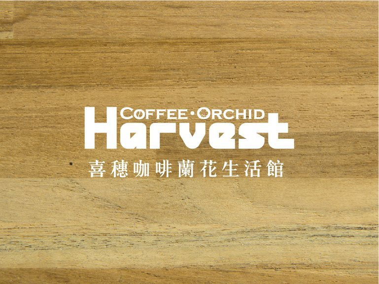 Harvest Coffee & Orchid Cafe - Taiwan brand design