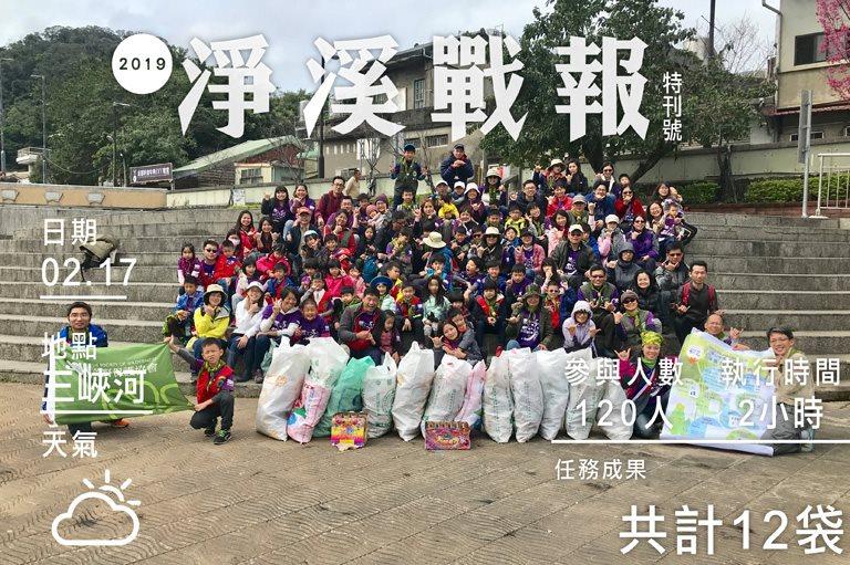 2019/02/17 River Clean-up Operation in Taiwan, Taipei Sanxia