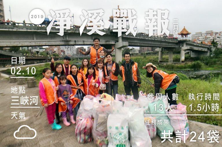 2019/02/10 River Clean-up Operation in Taiwan, Taipei Sanxia