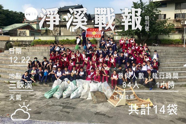 2018/12/22 River Clean-up Operation in Taiwan, Taipei Sanxia