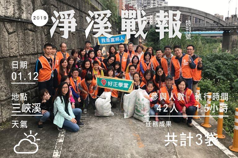 2019/01/12 River Clean-up Operation in Taiwan, Taipei Sanxia