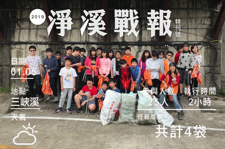 2019/01/05 River Clean-up Operation in Taiwan, Taipei Sanxia