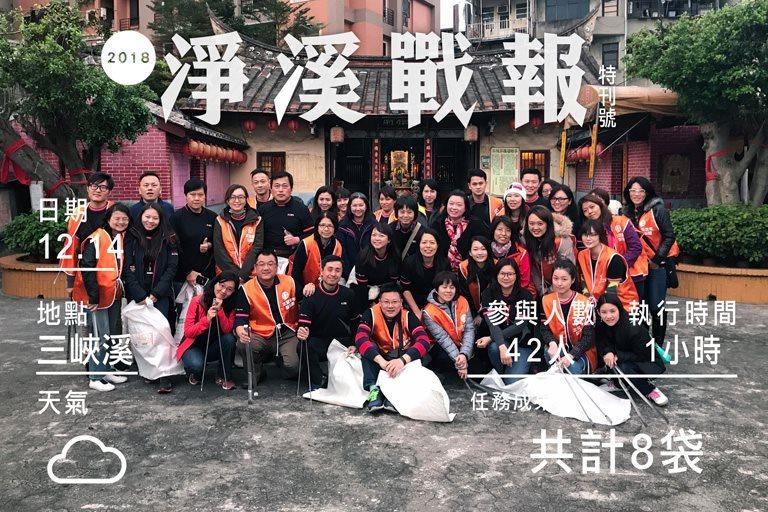 2018/12/14 River Clean-up Operation in Taiwan, Taipei Sanxia