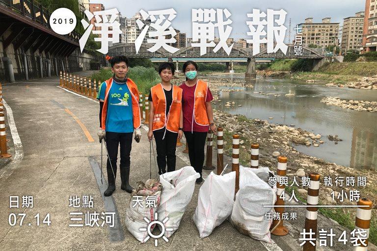 2019/07/14 七月份淨溪志工日