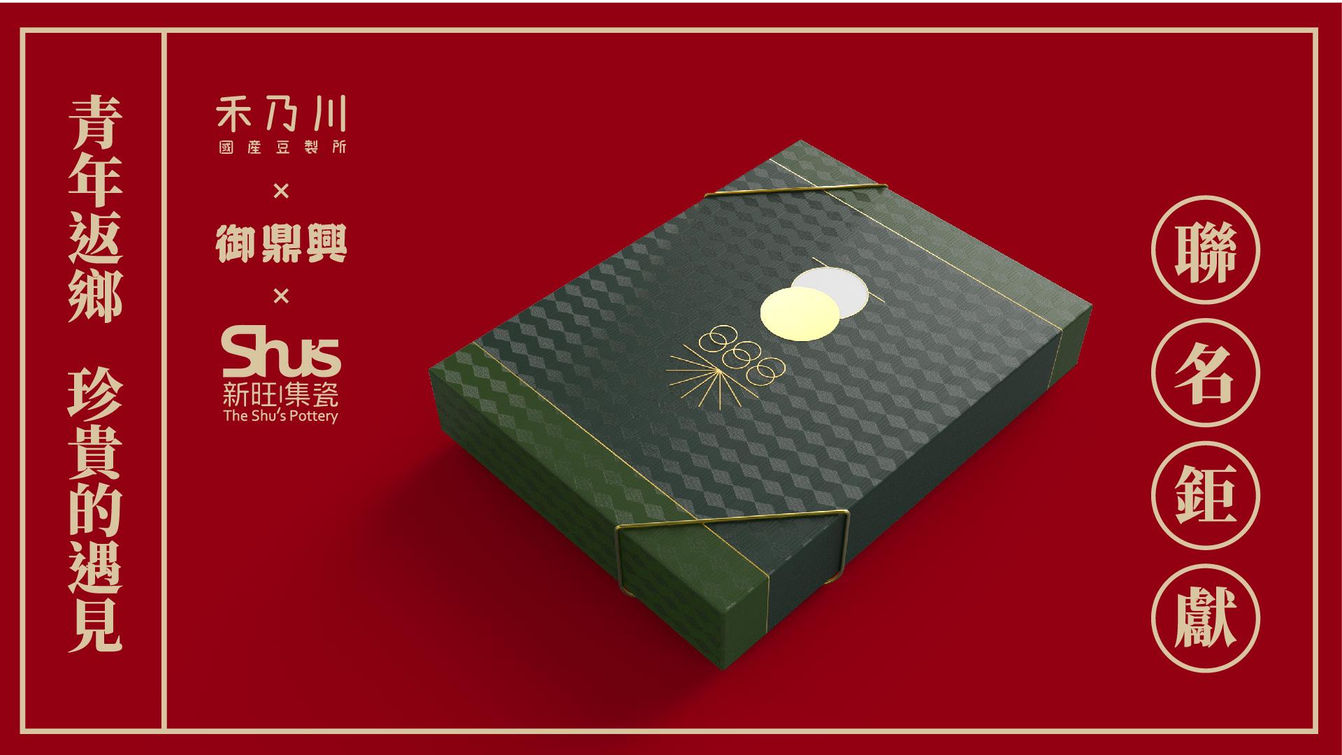 「青年返鄉,珍貴的遇見」 聯名禮盒 | 禾乃川國產豆製所 | 改變生命的豆漿店