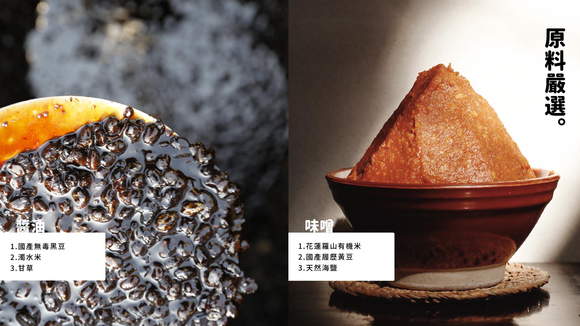 原料嚴選 | 禾乃川國產豆製所 | 改變生命的豆漿店