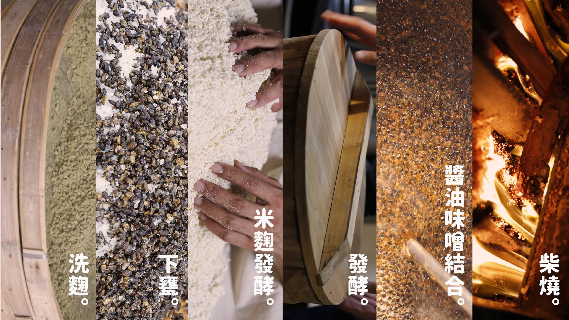 洗麴、下甕、米麴發酵、發酵、醬油味噌結合、柴燒 | 禾乃川國產豆製所 | 改變生命的豆漿店