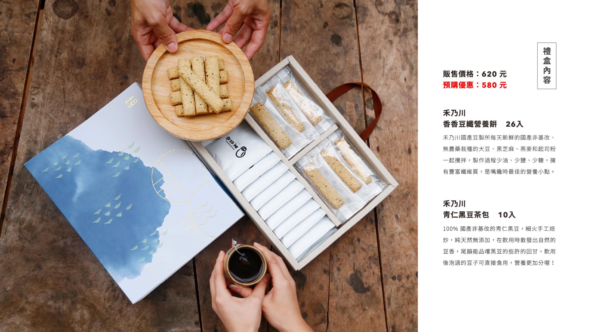 甘樂中秋獻禮,為您挑選了三種不同的健康禮盒,有溫度、有故事、又健康的禮盒好選擇! | 禾乃川國產豆製所 | 改變生命的豆漿店