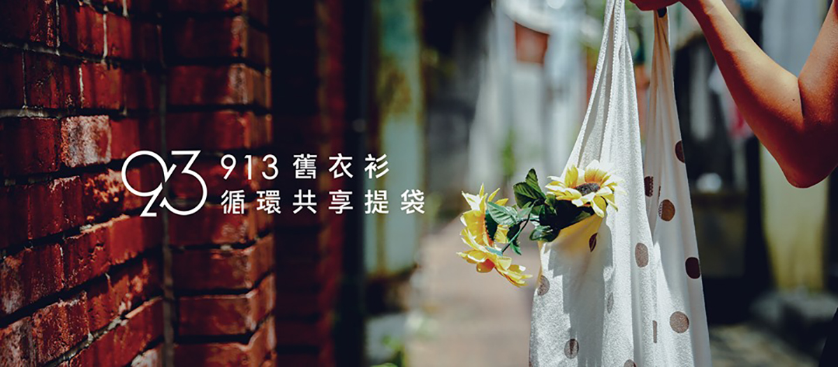 甘樂文創走到今天,確實不容易。這一路上我們有過很多計畫,有失有得,唯一我們與之不同的是,放棄,從來不是我們的選項。打造共生、共享、共好的土地計畫一直是我們最大的夢想藍圖,現在我們更希望帶著甘樂的經驗到台灣的不同角落,希望由我們做起的小小改變,有一天可以凝聚社會更多力量,一起改變台灣,改變我們的家。 | 甘樂文創 | 甘之如飴,樂在其中