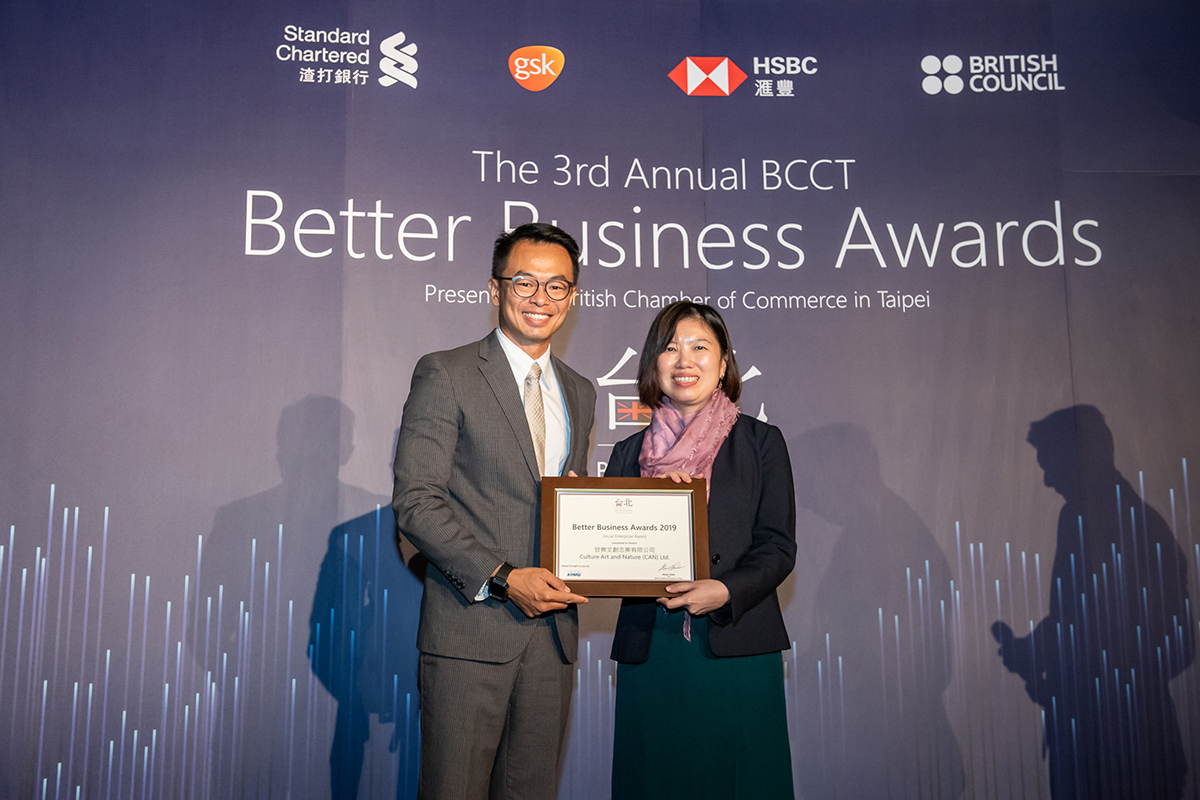 2019 BCCT Better Business Awards「Social Enterprise 社會企業獎」甘樂文創勇奪前三強 | 甘樂文創 | 甘之如飴,樂在其中