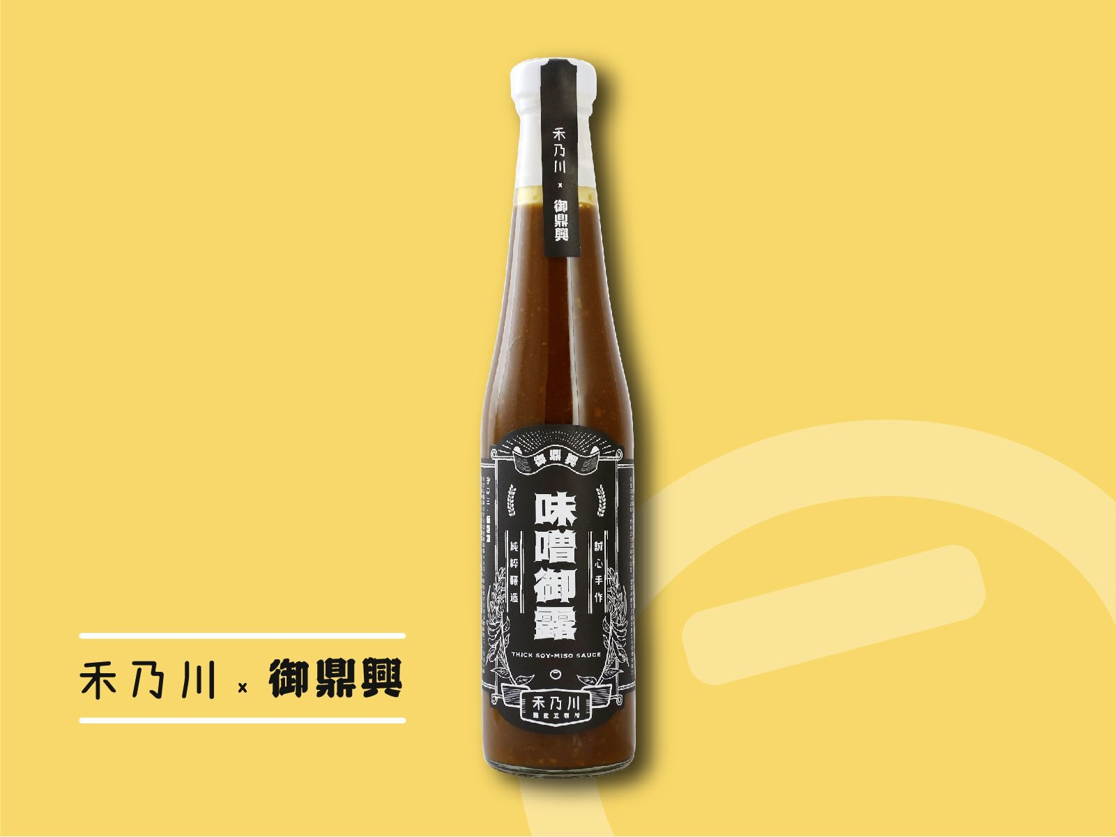Thick Soy-Miso Sauce - Taiwan handmade soy sauce by finest soybeans and black beans