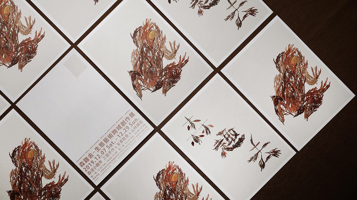 主視覺設計緊繫山林中的元素,看到的標準字是從「一日山林共創學習工作坊」所帶回來的大地禮物,透過層層的堆疊以及大地顏色的交織排列成有漸層的「森趣去」字樣,並且搭配了此次亮點展區的樹蛙,藉由甘樂文創的設計師巧妙編排,呈現出充滿森林氣息的自然系設計風格,簡單以及柔和的色彩,將山林柔軟和充滿溫度的樣子,在參觀者面前一覽無遺的展現,並且從中延伸了海報視覺、明信片、展覽帆布視覺等製作物。 | 甘樂文創 | 甘之如飴,樂在其中
