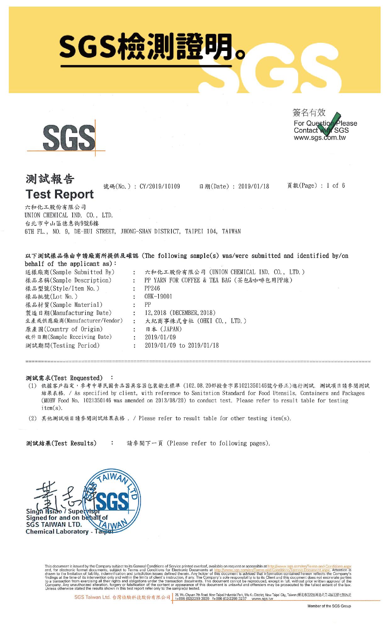 黑豆茶-SGS檢驗證明 | 禾乃川國產豆製所