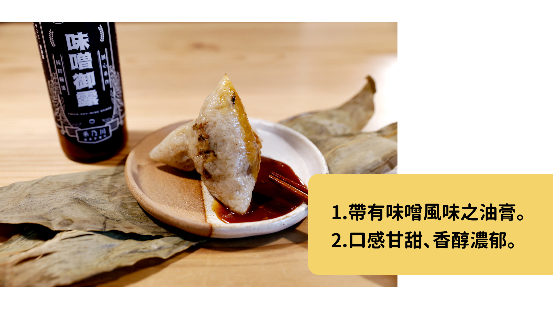 The the sweet and mellow taste is integrated into one, and the Thick Soy-Miso Sauce exclusive in Taiwan is made | Taiwan domestic non-GMO soy milk shop | HIDEKAWA