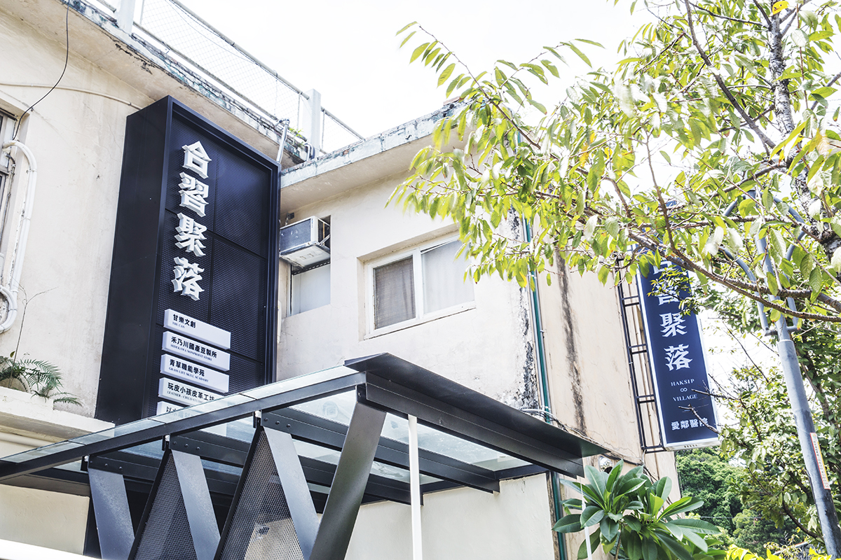 """Where to go in Sanxia? Many people's first thoughts would be Sanxia Old Street; however, less than five-minute walk from Sanxia Old Street, you may find an excellent place to visit, where you will find exciting things, food, and gain in-depth knowledge on culture and art in Sanxia!  Brands under THE CAN, including """"THE CAN  KOUJI Restaurant """" """"HIDEKAWA """" and """"HAKSIP Village"""" are located in Sanxia. Now, it's time to follow our step for some detailed introduction of these brands!   Taipei Cultural experience   CAN Culture, Art & Nature"""