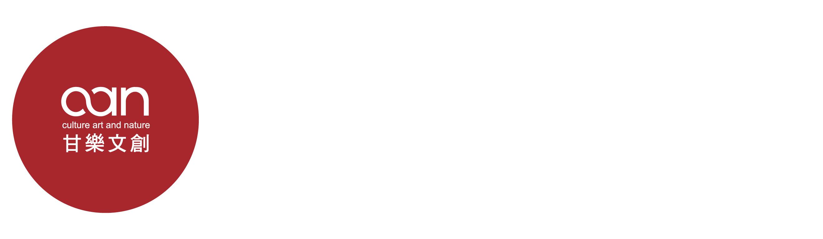甘樂文創社創良品採購型錄_工作區域 1 複本 36.jpg