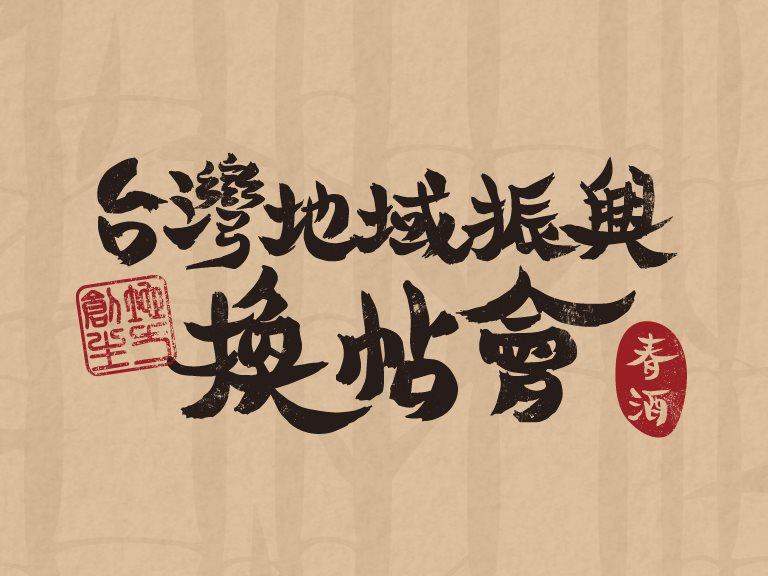 台灣地域振興換帖會春酒