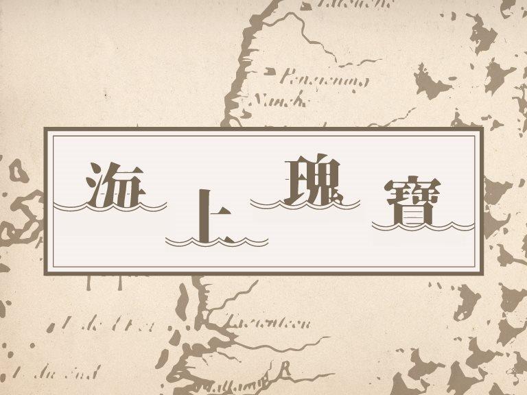 十三行博物館-海上瑰寶