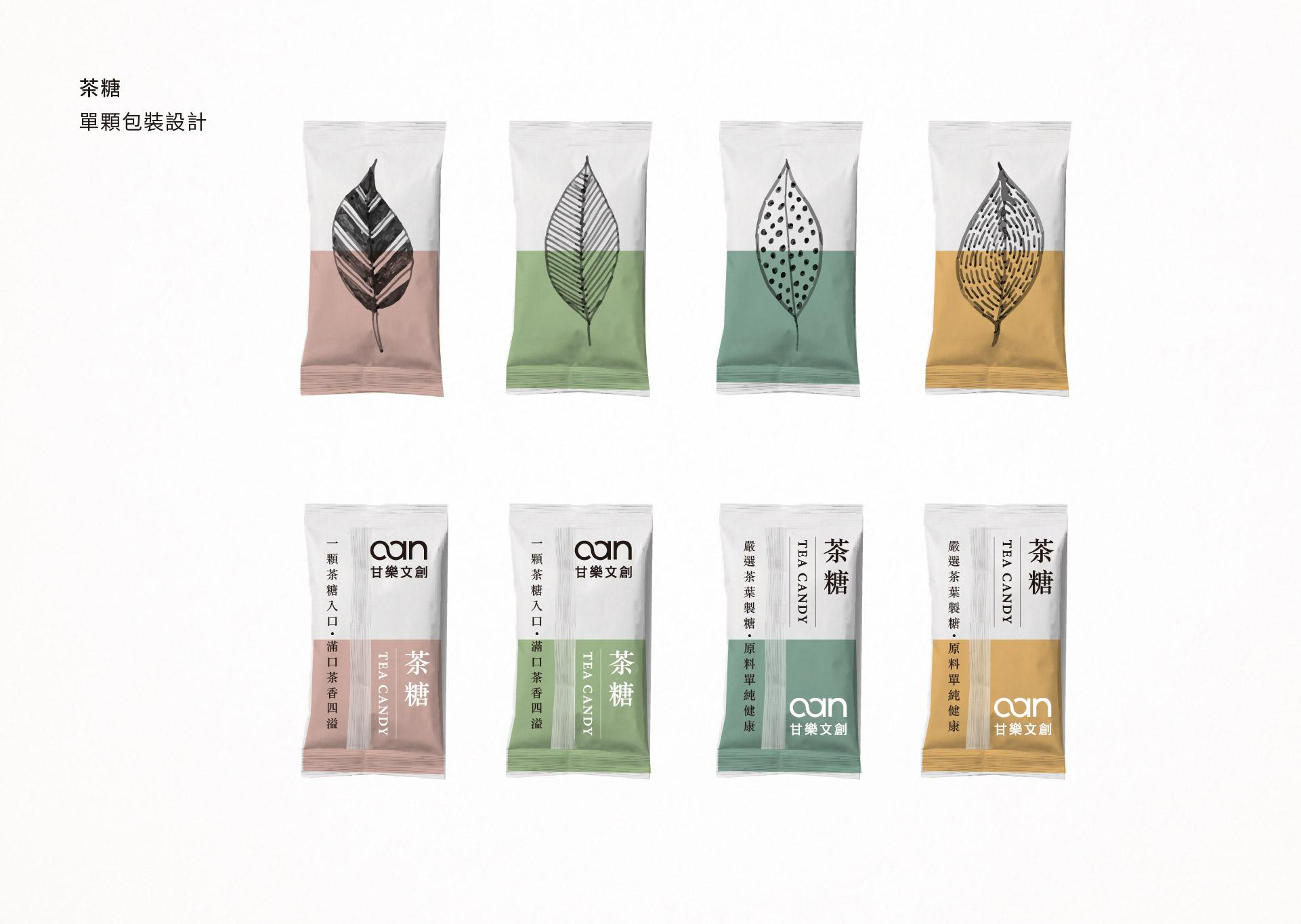 茶糖包裝設計   甘樂文創   甘之如飴,樂在其中