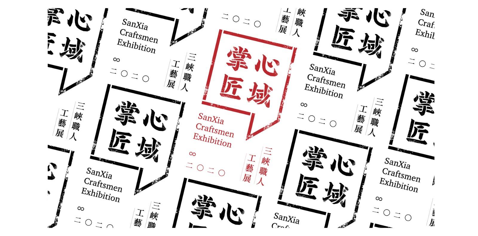展覽設計 策展規劃-掌心匠域 | 甘樂文創 | 甘之如飴,樂在其中