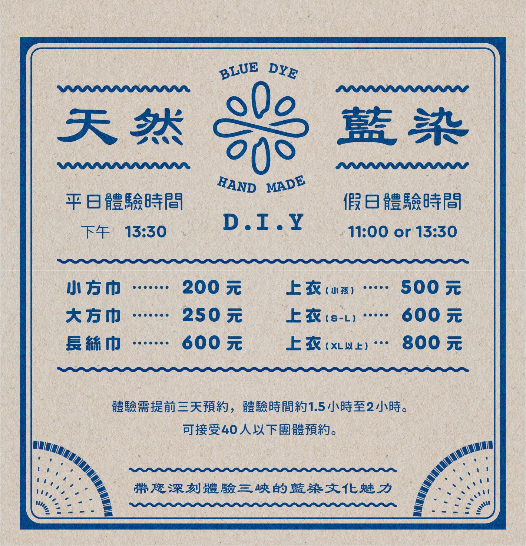 藍染材料 一日職人DIY體驗 - 三峽藍染工藝手作 | 甘樂文創 | 甘之如飴,樂在其中