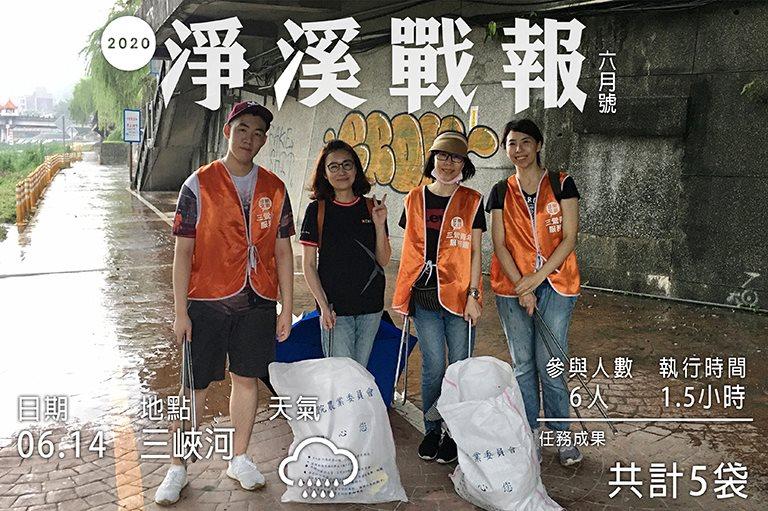 2020/06/14 六月份淨溪志工日