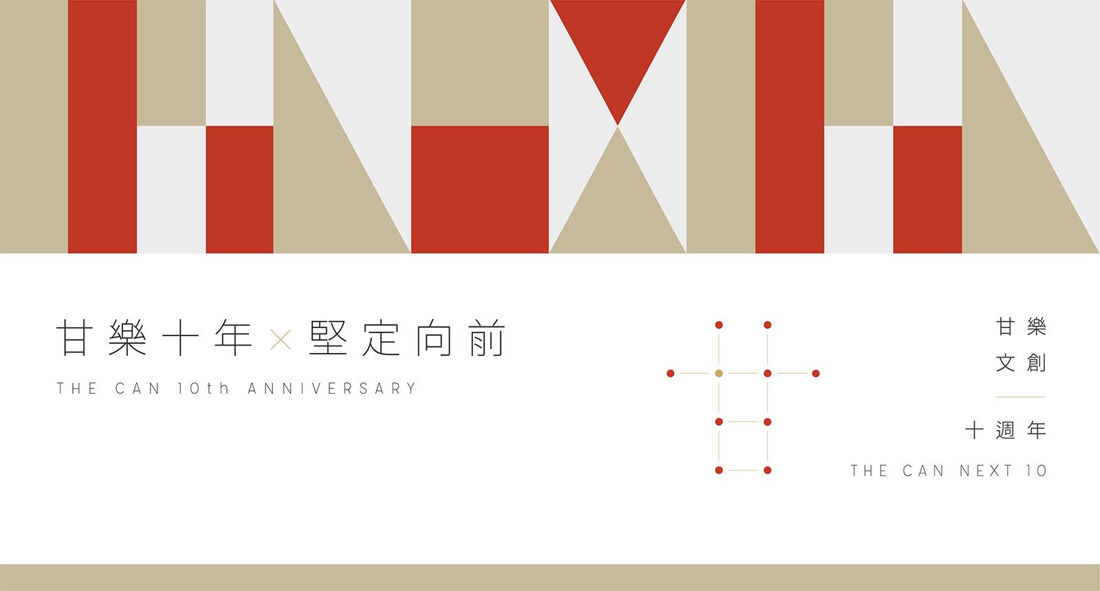 甘樂10歲了,一直不忘初衷,對於臺灣、土地、人的熱愛持續付出各種行動與改變,發掘並解決三峽社區問題以及回應在地的需要,未來我們也想要透過十年累積的能量,將這一些愛持續散佈在各個臺灣的各個角落,我們會謹記創立時的初衷與信念,努力成就更多美好的事物,與社區共生共榮,達到城鄉共好循環 !  甘樂在10年間,一直不忘初衷,對於臺灣、土地、人的熱愛持續付出各種行動與改變,發掘並解決社區問題以及回應在地的需要,未來我們也想要透過10年累積的能量,將這一些愛持續散佈在各個臺灣的各個角落。 | 甘樂文創 | 甘之如飴,樂在其中