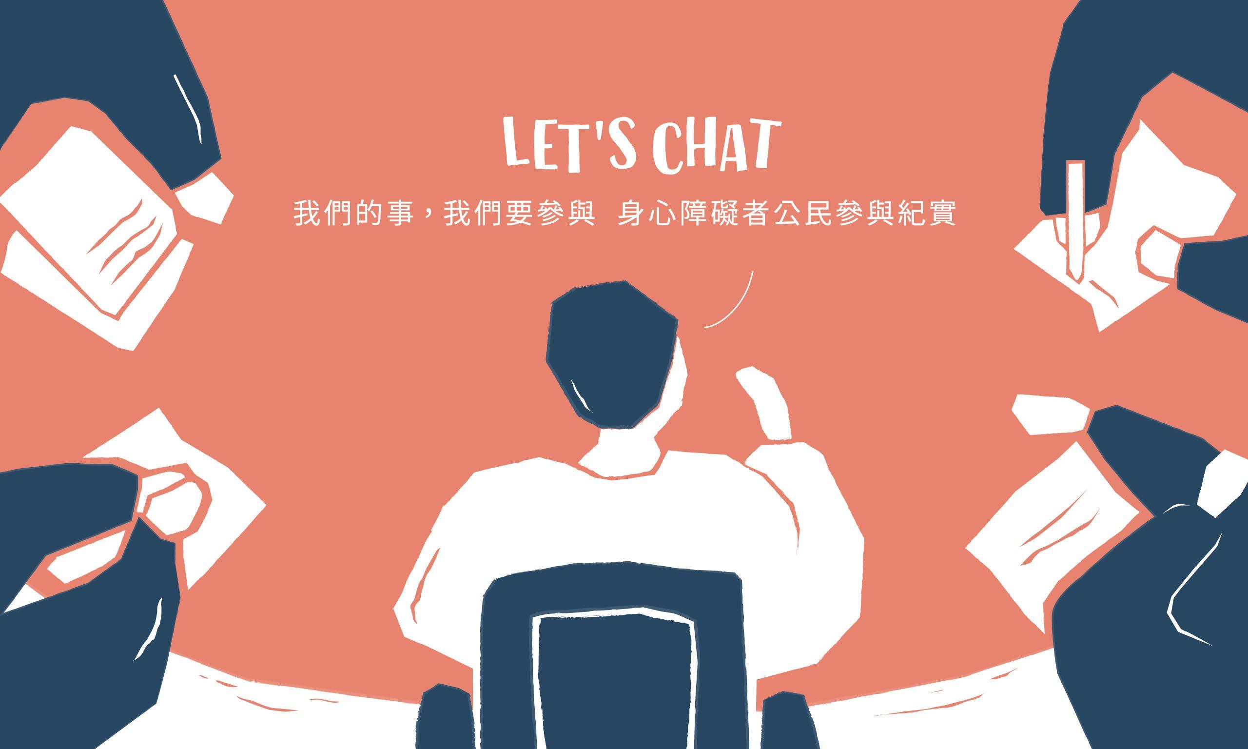 Let's Chat  書籍設計