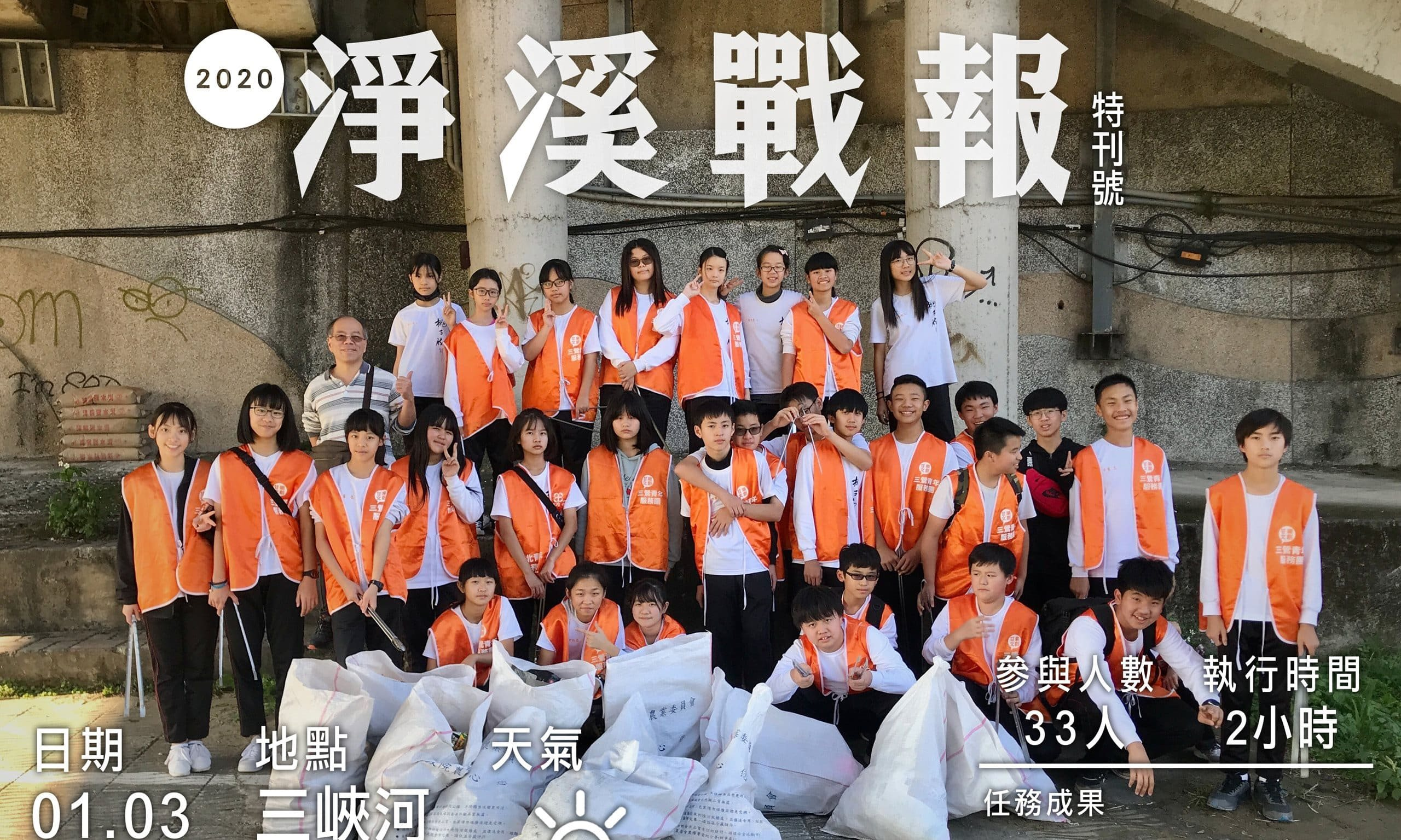 2020/01/03 桃子腳國中八年忠班 環境教育課