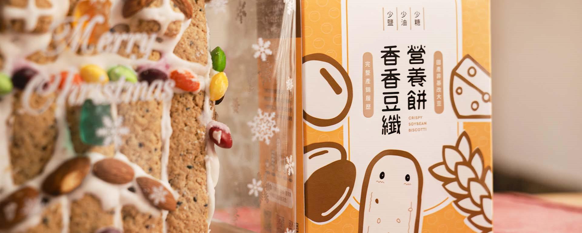 聖誕節快樂,一起DIY薑餅屋蓋「香香豆纖營養餅聖誕小屋」
