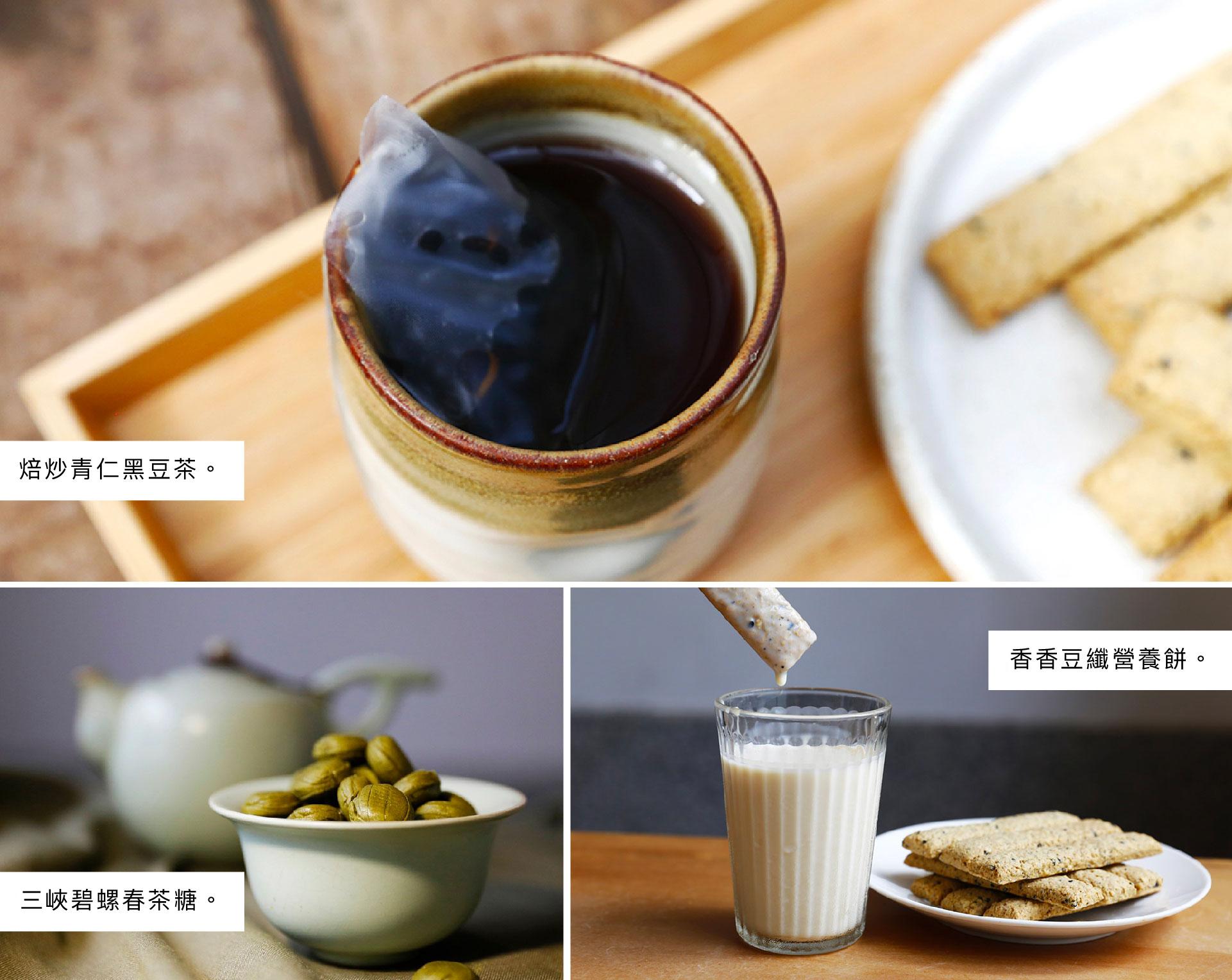 禮盒ㄧ《 圓滿 》 健康茶點禮盒   《圓滿》禮盒承載著來自臺灣土地的好味道,茶、餅、糖一應俱全,我們精心挑選適合分食共享的特色茶點,快樂相聚共享滿滿的營養,有養身零熱量的焙炒青仁黑豆茶包、香脆高纖的香香豆纖營養餅以及三峽在地的碧螺春茶所製成茶香四溢的三峽碧螺春茶糖,送一份好禮也同時照顧彼此的健康,這樣健康營養好味道,非《圓滿》茶點禮盒莫屬! | 改變生命的豆漿店