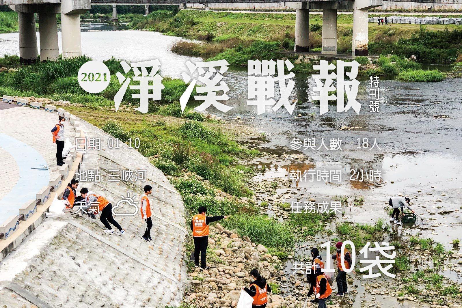 2021/1/10 桃子腳國中部