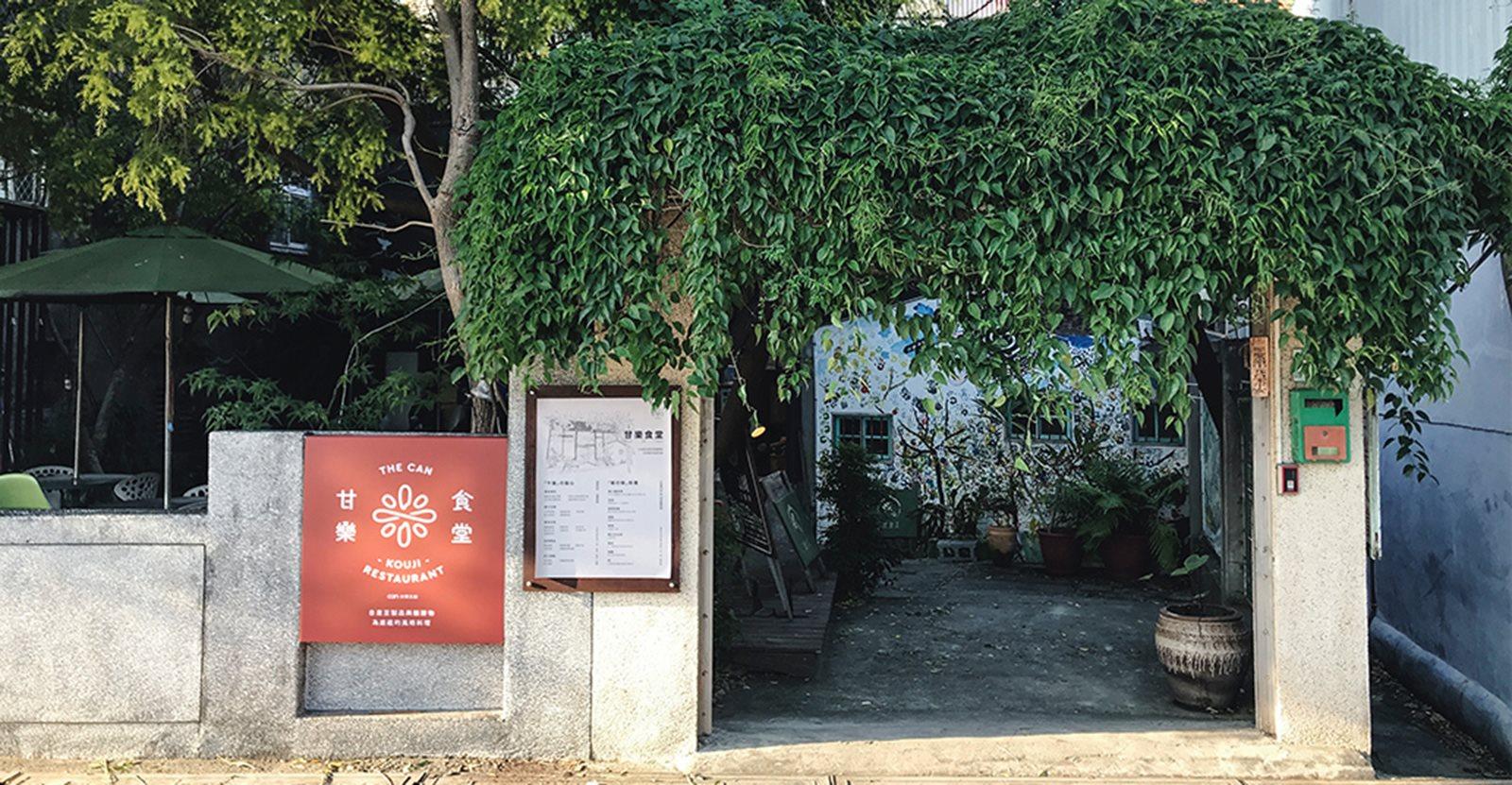 三峽老街附近景點大公開,禾乃川國產豆製所及甘樂食堂在哪裡?