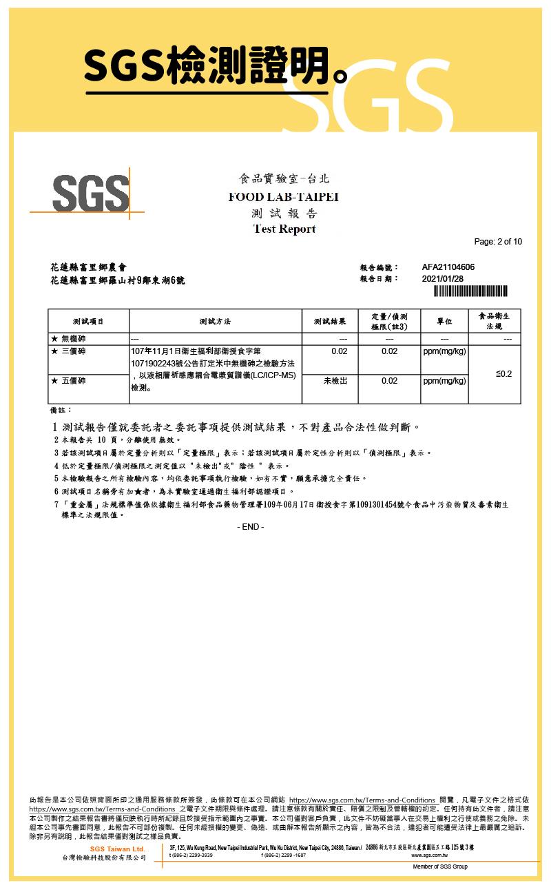 花蓮有機米檢驗報告_工作區域 2 複本 6.jpg