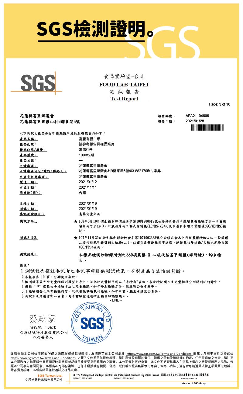 花蓮有機米檢驗報告_工作區域 2 複本 6 copy.jpg