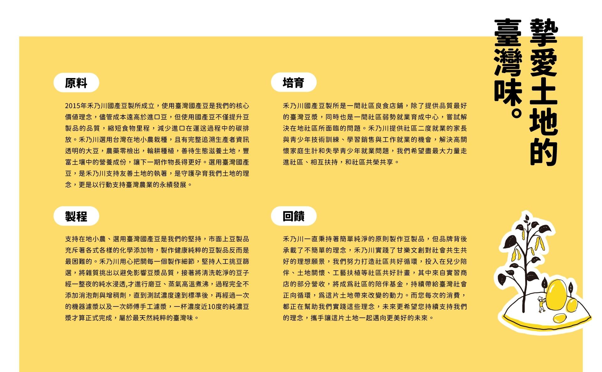0428禾乃川商城資訊更新_210428_0.jpg