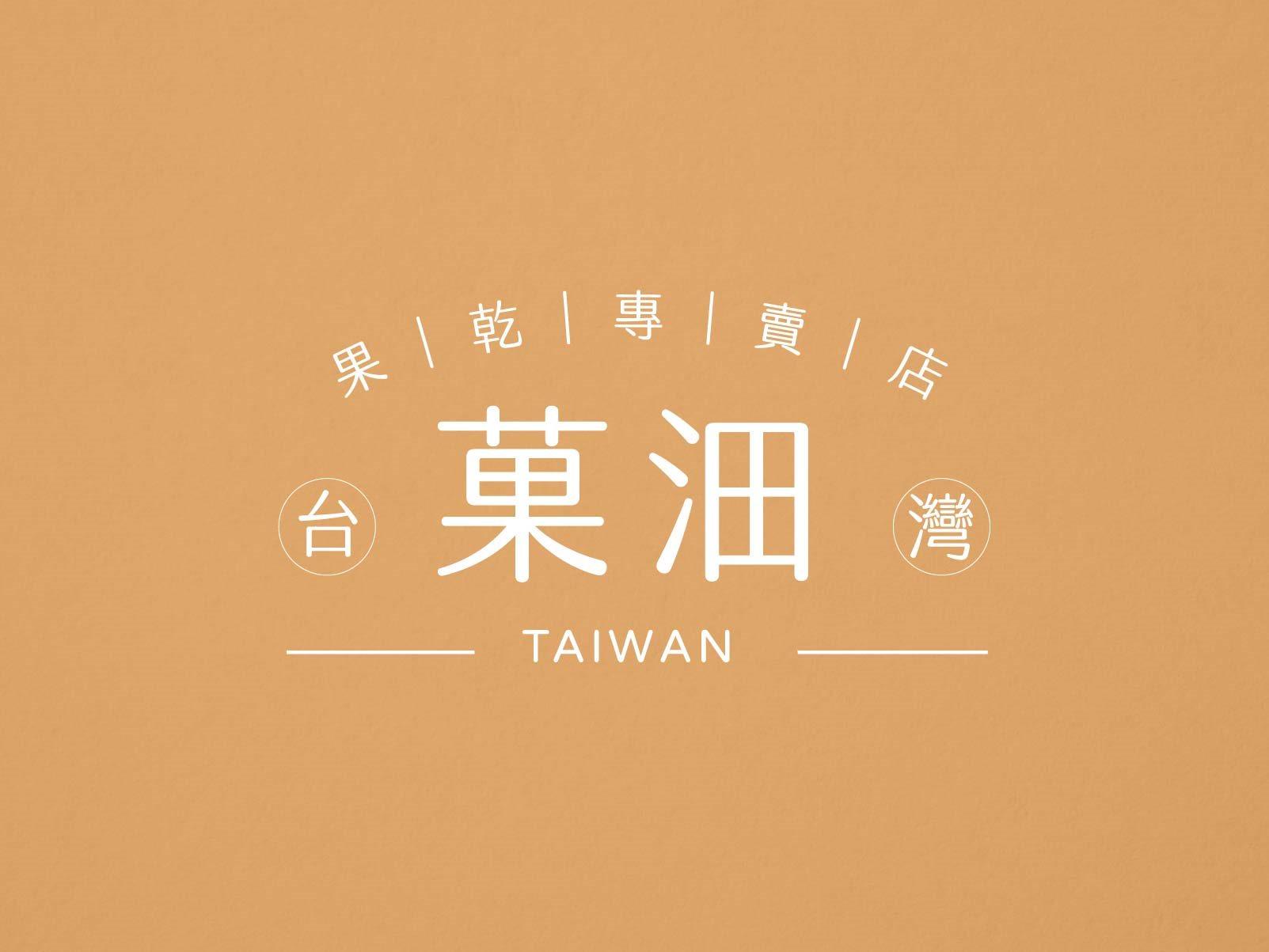 菓沺 台灣果乾專賣店