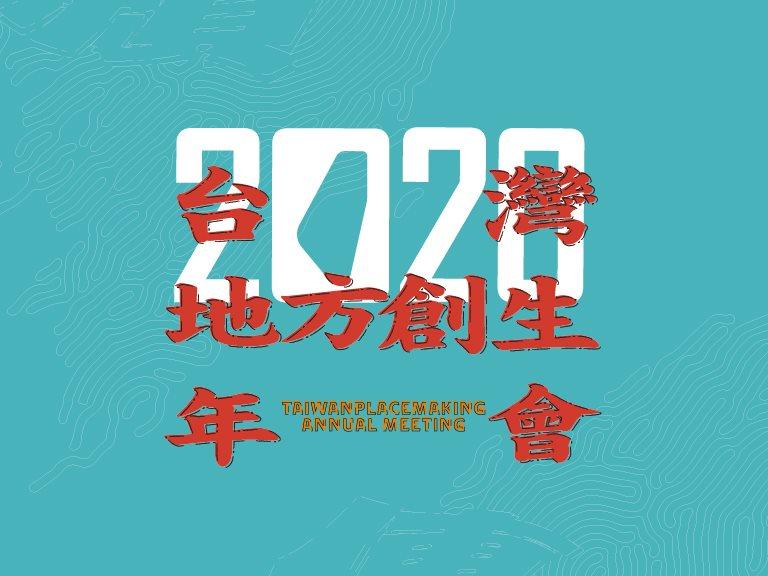 2020台灣地方創生年會