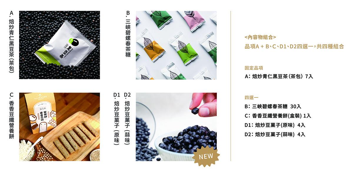 禾乃川禮盒-2.jpg